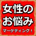 株式会社天空の☆女性のお悩みマーケティング☆初心者講座!購入者が言う実際の評判